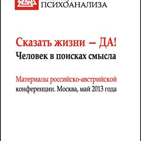 КНИГА: Сказать жизни — ДА! Человек в поисках смысла . Материалы российско-австрийской конференции