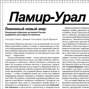"""ЖУРНАЛ: """"Памир-Урал"""". 2005. № 1 (003)"""
