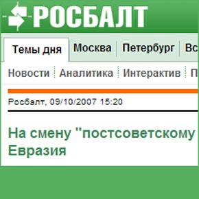 """На смену """"постсоветскому колхозу"""" идет успешная Евразия"""