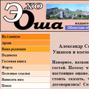 """Сайт газеты """"Итоги недели"""" (Ош)"""