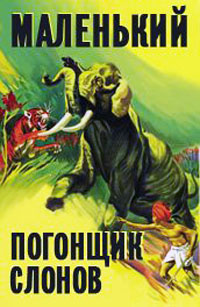 elephant-boy_poster