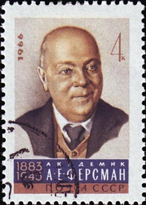 ФЕРСМАН Александр Евгеньевич (1883-1945) — русский геохимик и минералог.