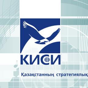 Казахстанский институт стратегических исследований при Президенте Республики Казахстан (КИСИ)