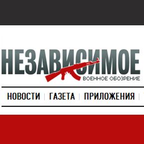 """Газета """"Независимое военное обозрение"""""""