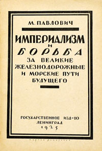 pavlovich_1925_ss