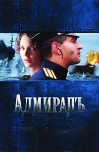 poster_admiral
