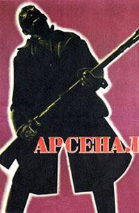 poster_arsenal
