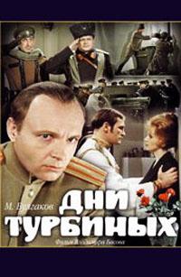 poster_days-of-turbin