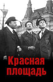 poster_red-square