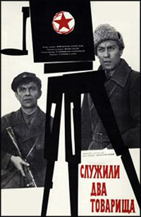 poster_served-two-comrades