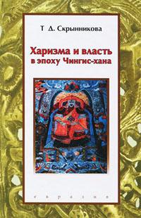 skrynnikova_2013_ss