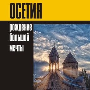 """КНИГА: Чернов М.И. """"Осетия: рождение большой мечты"""""""