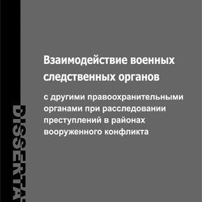 """КНИГА: Щедринов К.С. """"Взаимодействие военных следственных органов с другими правоохранительными органами при расследовании преступлений в районах вооруженного конфликта"""""""