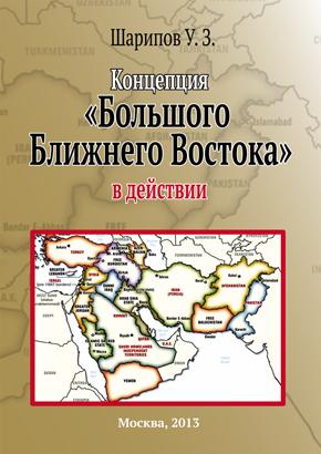 """КНИГА: Шарипов У.З. """"Концепция «Большого Ближнего Востока» в действии"""""""