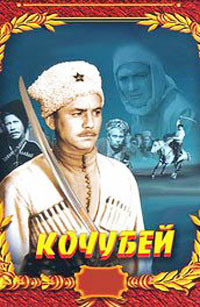 kotchoubey_poster