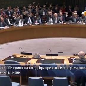 Новости 28.09.2013: Совбез ООН единогласно проголосовал за резолюцию по химоружию в Сирии