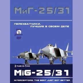 Перехватчики МиГ-25/31. Лучшие в своём деле. 76 минут. 2013.