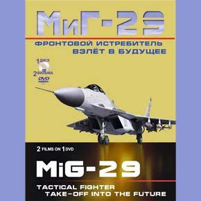 """Фронтовой истребитель МиГ-29. """"Взлёт в будущее"""""""