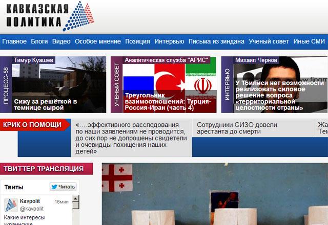 """ИА """"Кавказская политика"""". У Тбилиси нет возможности реализовать силовое решение вопроса """"территориальной целостности страны"""""""