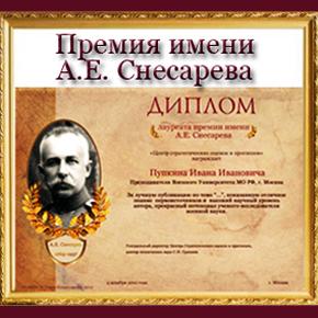 ПРЕМИЯ А.Е. Снесарева 2013: Итоги - 4 премии по 15000 рублей