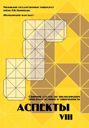 КНИГА. Аспекты: Сборник статей по философским проблемам истории и современности: Вып. VIII