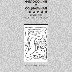 """КНИГА. """"Философия и социальная теория: Сборник научных трудов. Вып. 7"""""""
