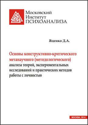 """КНИГА. Яценко Д.А. """"Основы конструктивно-критического метанаучного (методологического) анализа теорий, экспериментальных исследований и практических методов работы с личностью"""""""