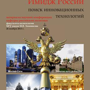 """КНИГА. """"Имидж России: стратегия, тактика, технологии""""... 26.11.2013 г."""