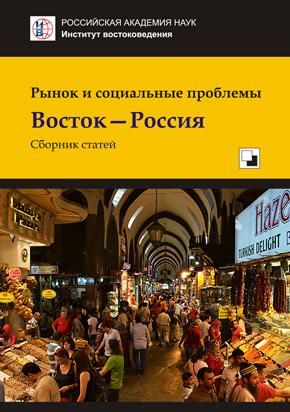 """КНИГА. """"Рынок и социальные проблемы: Восток—Россия"""". Сборник статей"""