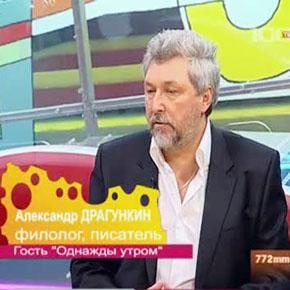 Бог говорил по-русски (Интервью с Александром Драгункиным)