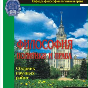"""КНИГА """"Философия политики и права: Сборник научных работ. Вып. 1"""""""