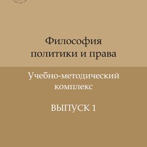 """КНИГА """"Философия политики и права: Учебно-методический комплекс. Вып. 1"""""""
