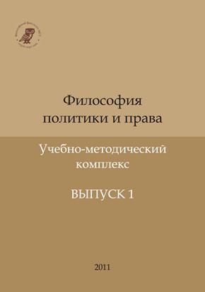 """КНИГА """"Философия политики и права: Учебно-методический комплекс. Выпуск 1"""""""