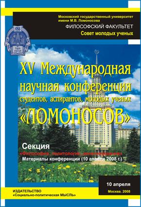 """КНИГА """" XV Международная научная конференция студентов, аспирантов, молодых ученых «Ломоносов». 2008"""""""