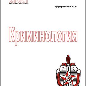 КНИГА. Чуфаровский Ю.В. «Криминология»