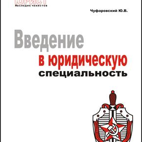 """КНИГА. Чуфаровский Ю.В. """"Введение в юридическую специальность"""""""