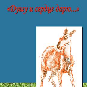 "КНИГА. Васильченко Л.Н. ""Душу и сердце дарю…"""