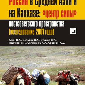 РЕЦЕНЗИЯ. В отсутствие инвестиций Северный Кавказ становится плацдармом для распространения религиозного экстремизма