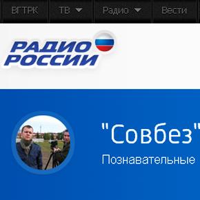 """Радио России. Передача """"Совбез"""""""