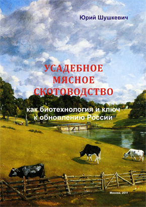 """КНИГА. Шушкевич Ю.А. """"Усадебное мясное скотоводство как биотехнология и ключ к обновлению России"""""""