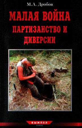 Обложка книги: Дробов М.А. Малая война – партизанство и диверсии. М., 1998.