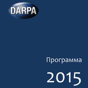ПРОГРАММЫ на 2015 год Агентства передовых оборонных исследовательских проектов Минобороны США (DARPA)