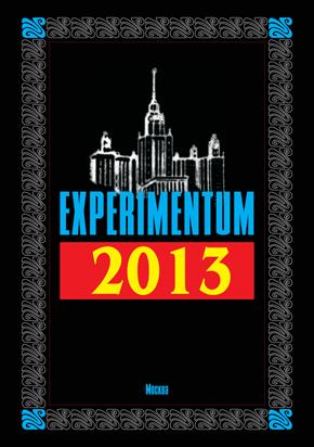 КНИГА: EXPERIMENTUM — 2013: Сборник научных статей философского факультета МГУ