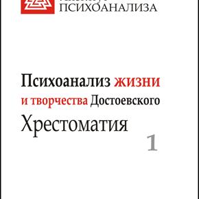 КНИГА. Психоанализ жизни и творчества Достоевского: ХРЕСТОМАТИЯ