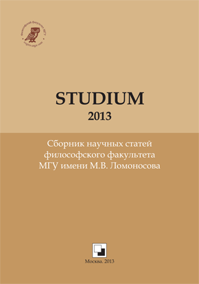 КНИГА: STUDIUM — 2013: Сборник научных статей философского факультета МГУ