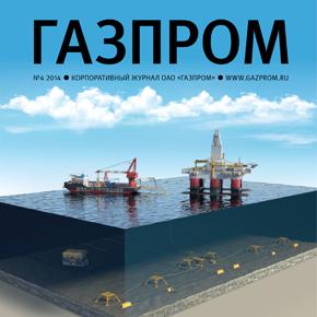 """На вопросы журнала """"Газпром"""" отвечает солдат удачи, сапер, писатель Олег Валецкий"""