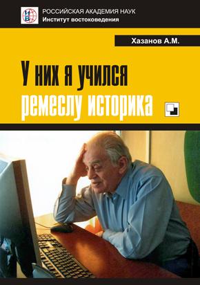 "КНИГА. Хазанов А.М. ""У них я учился ремеслу историка"""