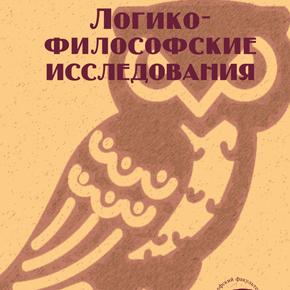 КНИГА. «Логико-философские исследования: Выпуск 6»