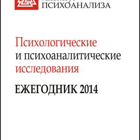 КНИГА. «Психологические и психоаналитические исследования. Ежегодник 2014»
