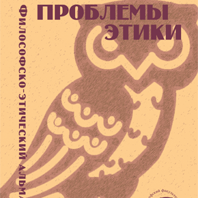 КНИГА. «Проблемы этики: Философско-этический альманах. Выпуск IV»